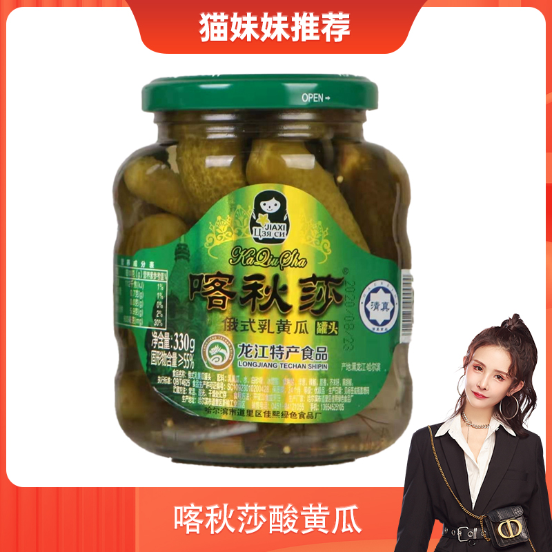 YN014-喀秋莎酸黄瓜330g/瓶黑龙江特产腌黄瓜酸黄瓜下