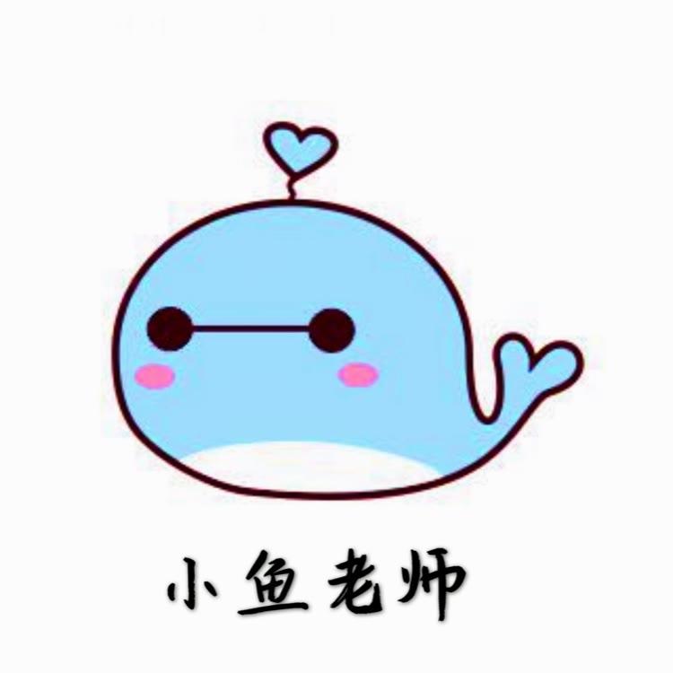 小鱼老师吖☆