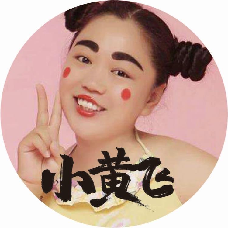 小黄飞(搞笑女皇)
