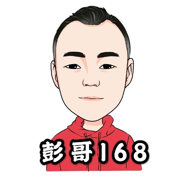 彭哥秒车168
