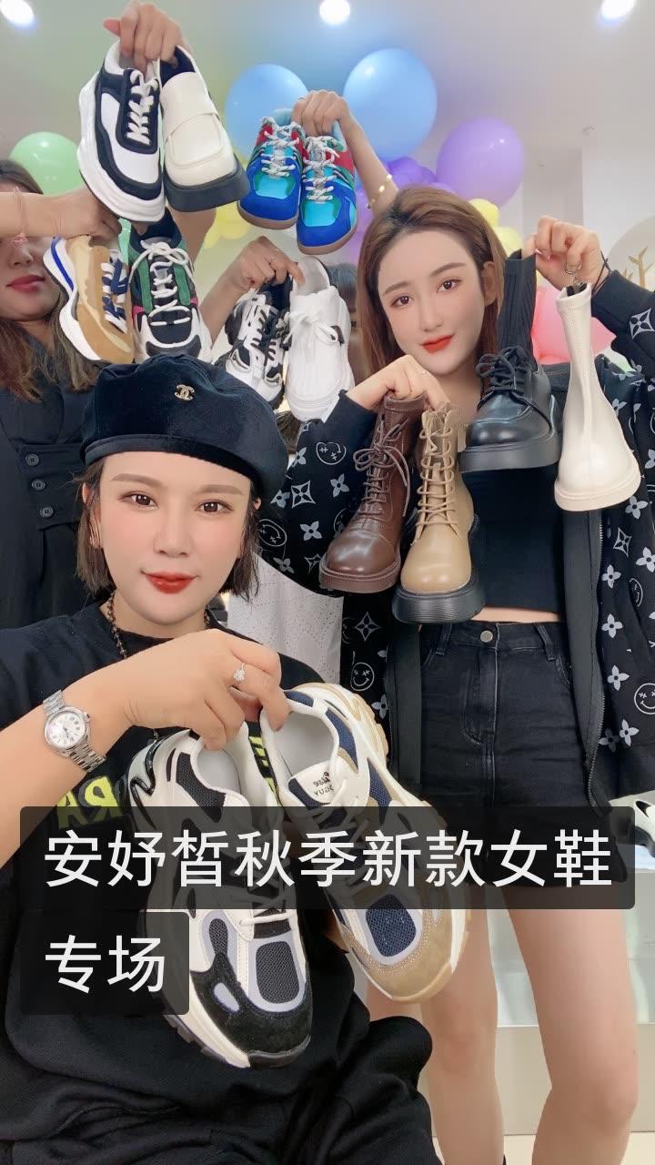 安妤皙秋季新款女鞋专场