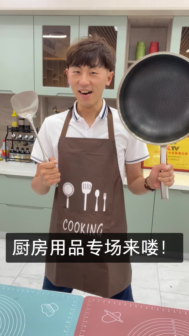 厨房用品专场来喽!
