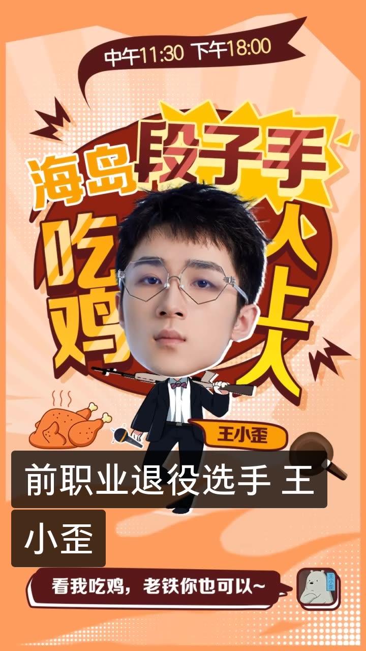 前职业退役选手 王小歪