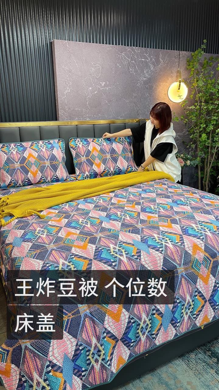 王炸豆被 个位数床盖