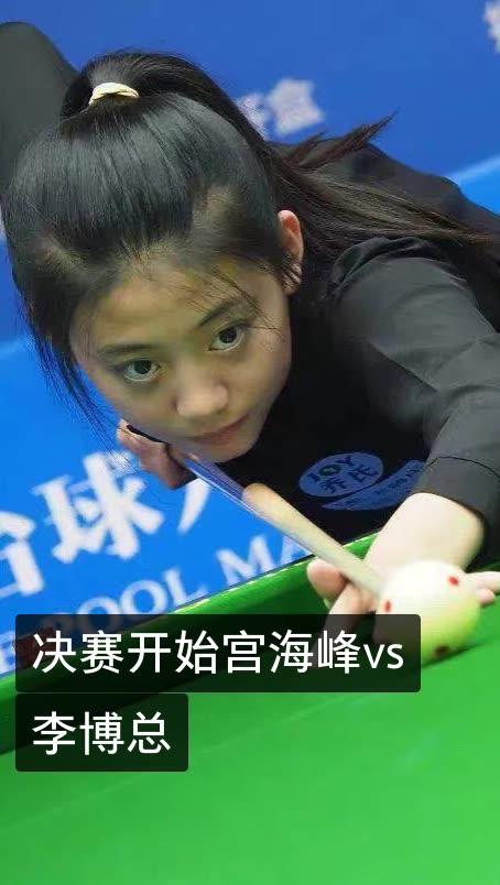 决赛开始宫海峰vs李博总