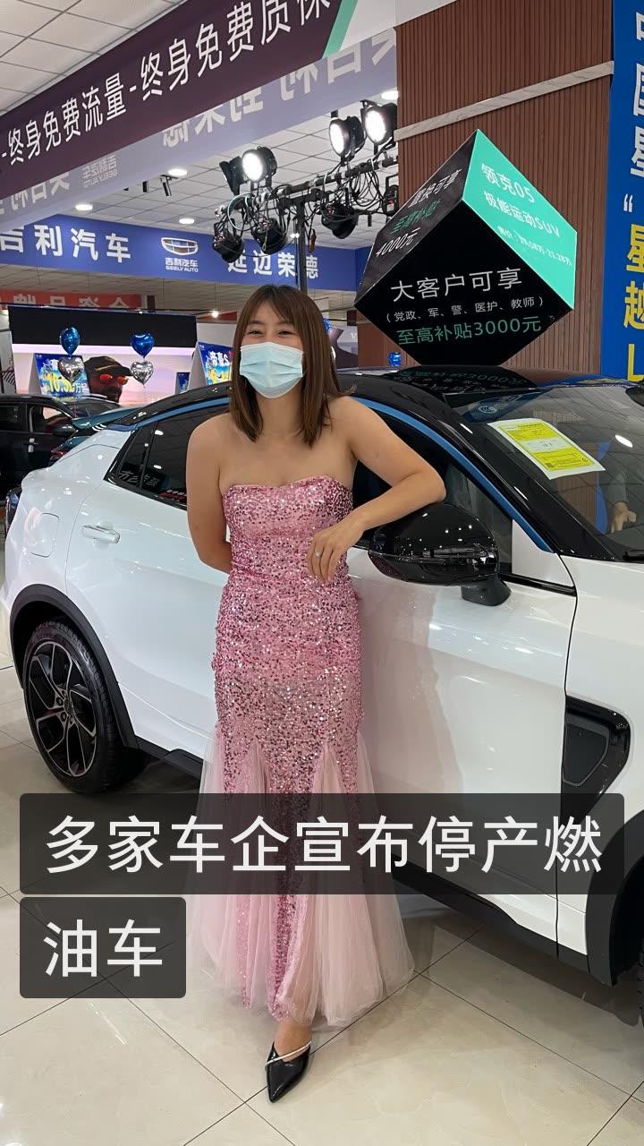 多家车企宣布停产燃油车