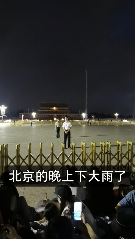 北京的晚上下大雨了