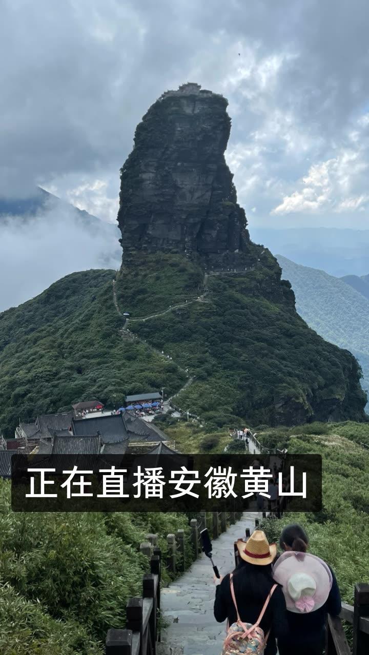 正在直播安徽黄山