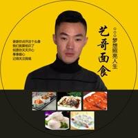 艺哥面食❤️精品凉菜
